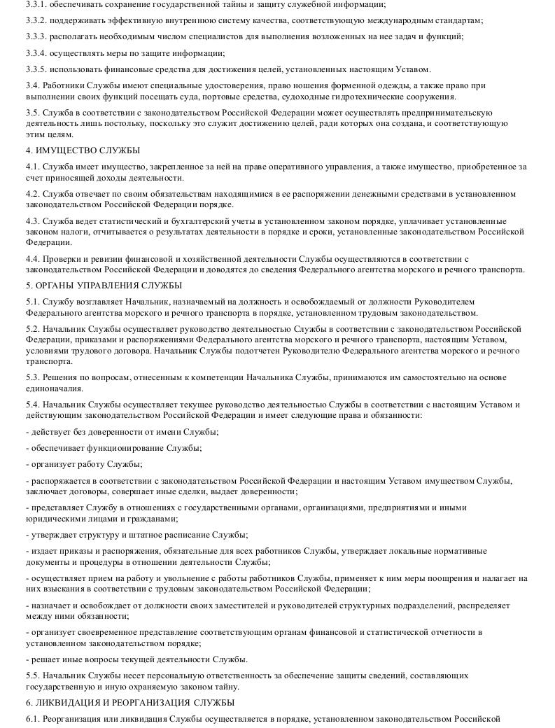 Образец устава федерац гос учрежд службы морск безопасн в формате.doc_003