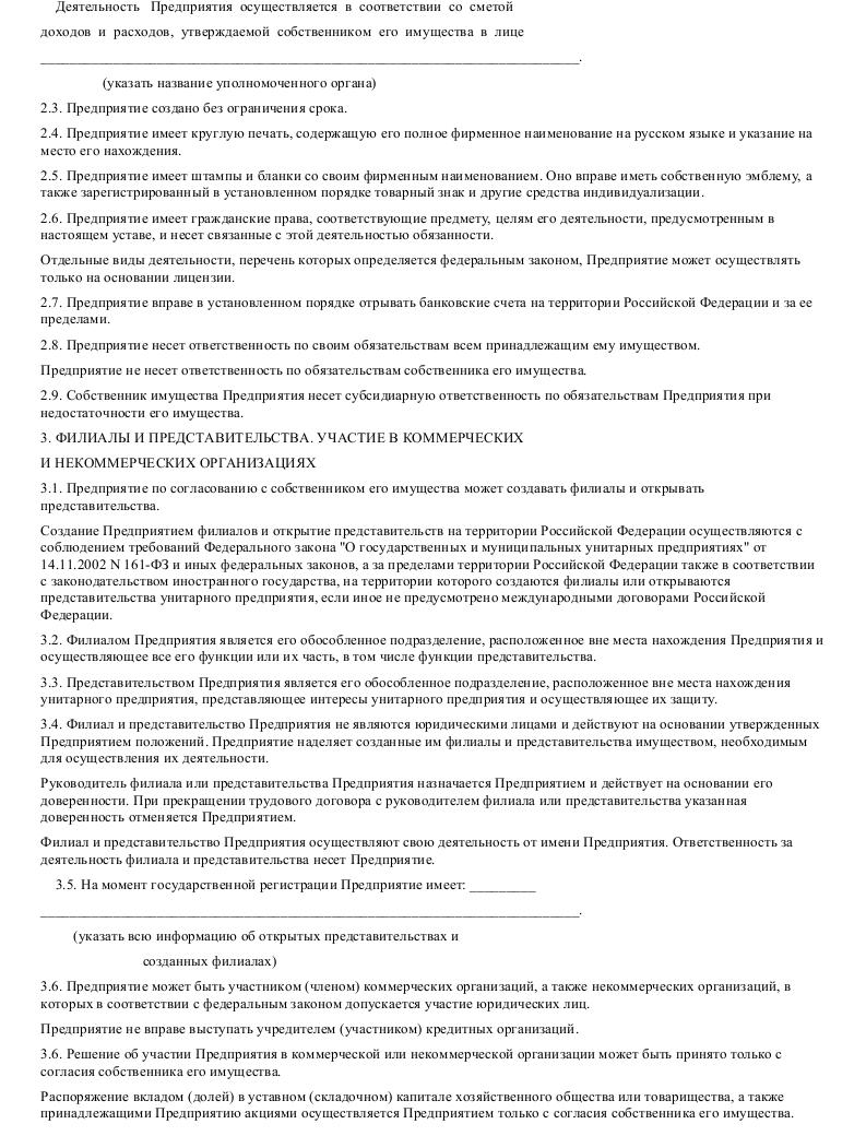 Образец усттава унитарного предприятия в формате.doc_002