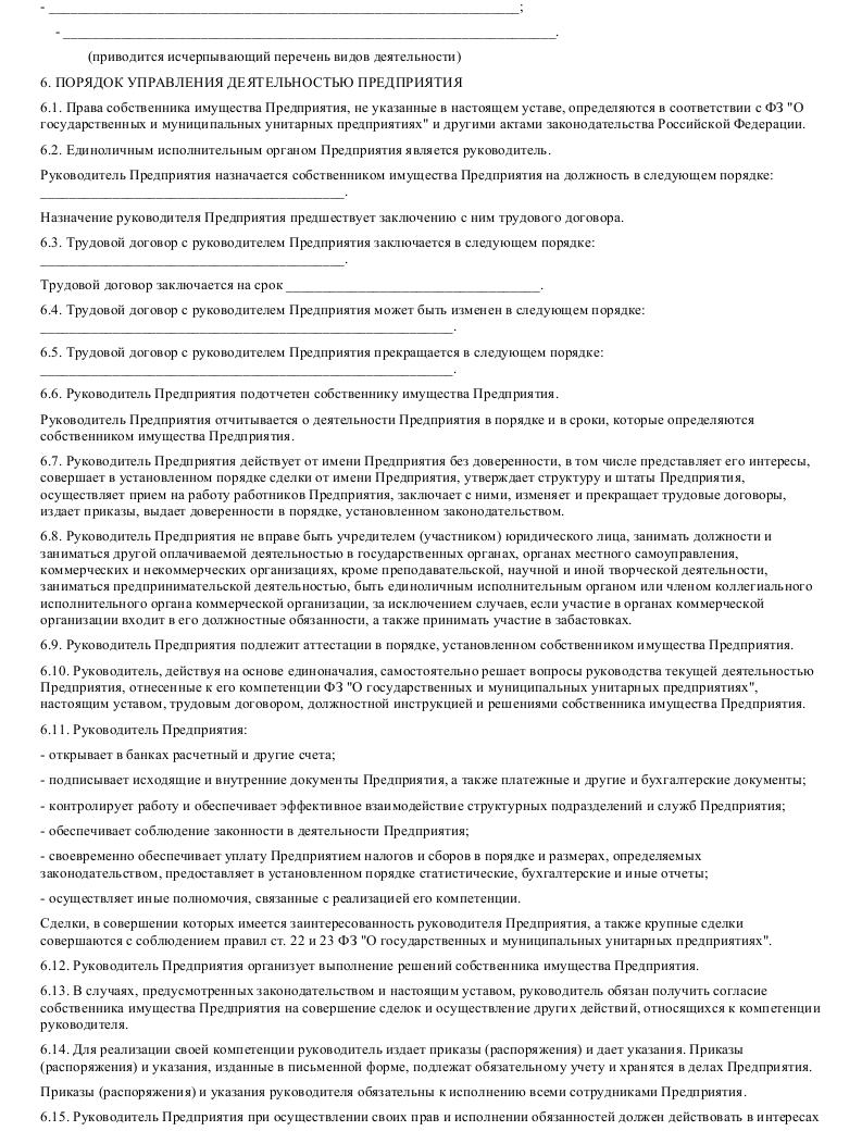 Образец усттава унитарного предприятия в формате.doc_004