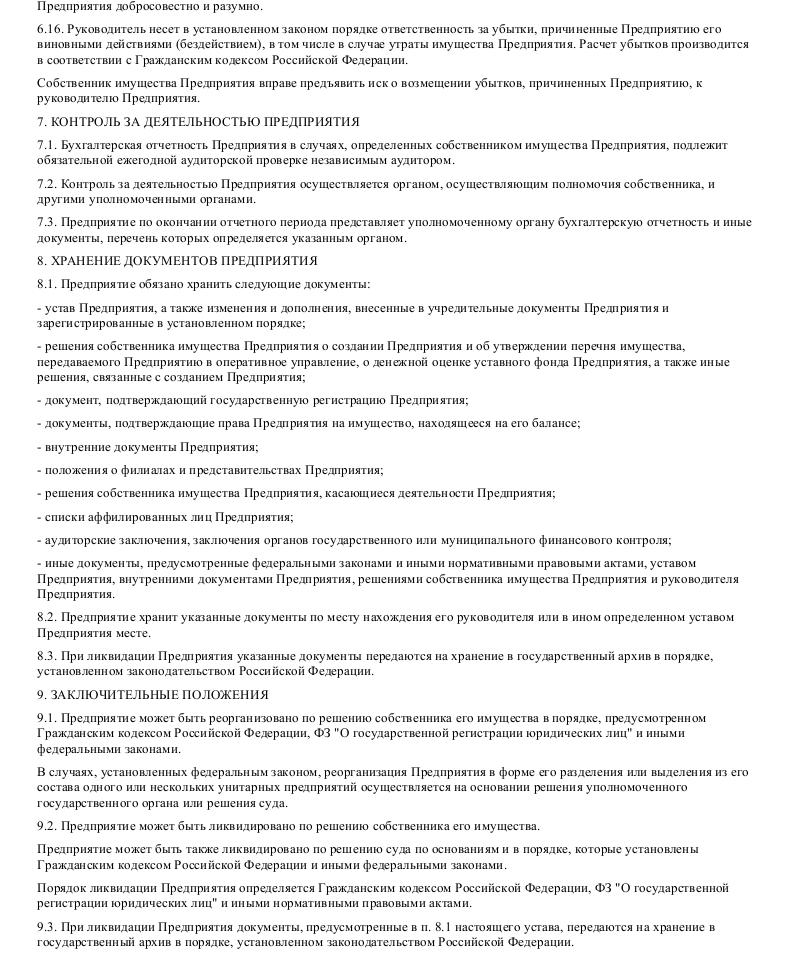 Образец усттава унитарного предприятия в формате.doc_005