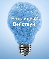 Есть идея!