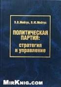 Устав политической партии