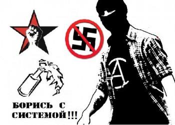 Анархизм 4
