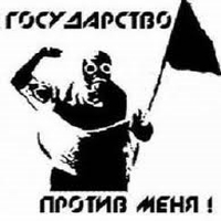 Анархизм 5