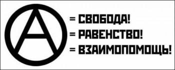 Анархизм 6