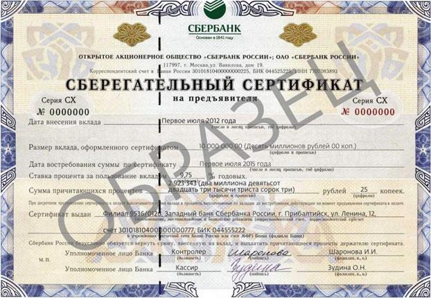 Банковский сертификат 2