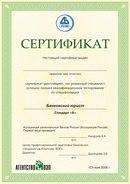 Банковский сертификат 5