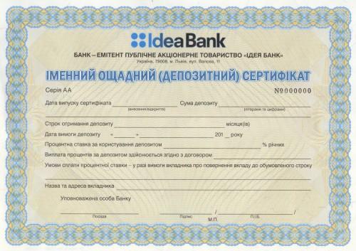 Банковский сертификат 7