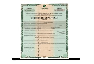 Сертификат ценной бумаги как выглядит 194