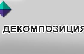 Декомпозиция-280x180