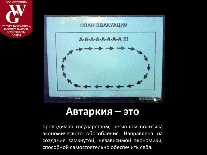 автаркия  3