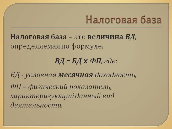 база налоговая 5