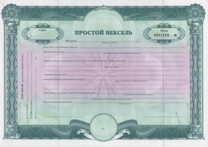 кредитный договор это вексель