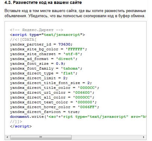 Получаем код и размещаем его на сайте