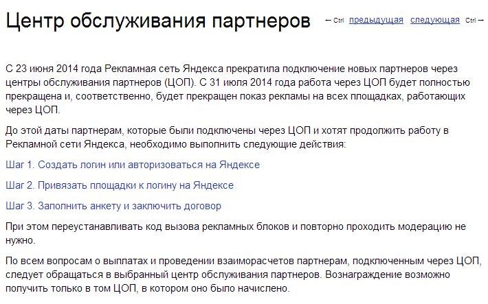 Информация о ЦОП