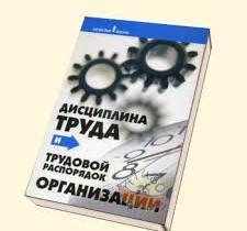 дисциплина-трудовая-225x210