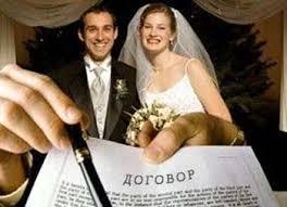 договор-брачный