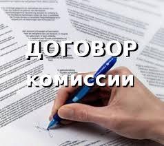 Договор комиссии - это... Что такое договор комиссии: характерные черты