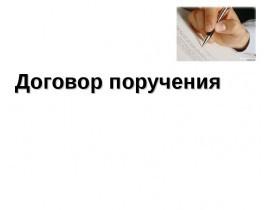 договор-поручения-270x210