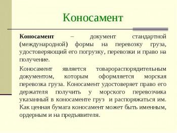 Коносамент 2
