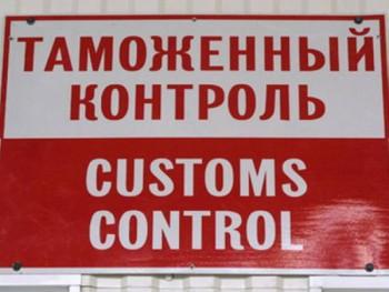 Контроль таможенный 3
