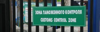 Контроль таможенный 5