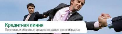 Российское законодательство о кредитовании