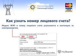 91 01 счет бухгалтерского колличественный или суммовой