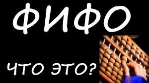 ФФифоs
