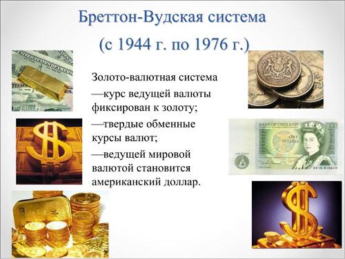 Мировая валютная система 4