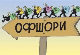 Оффшор (offshore) - что это такое   как купить компанию