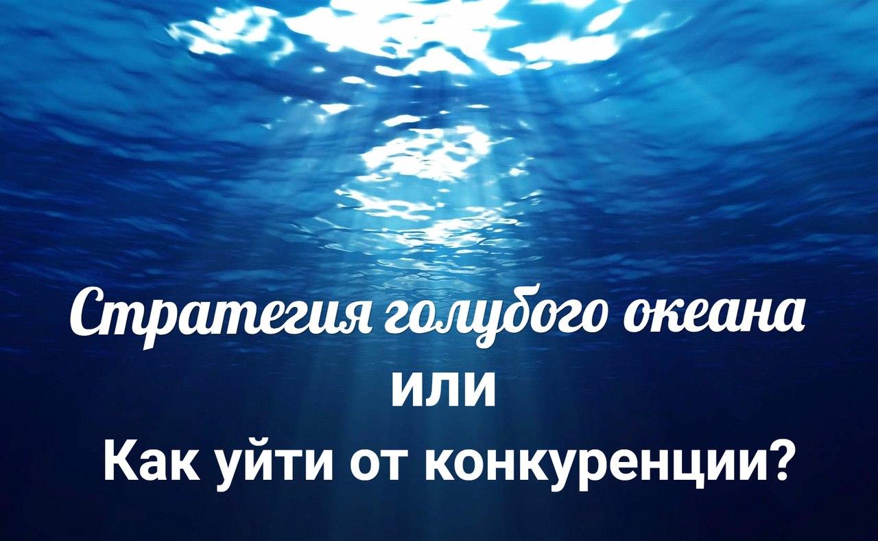 Голубой океан книга скачать бесплатно