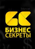 Бизнес секреты 2.0 с Олегом Тиньковым – истории успеха гостей предпринимателей