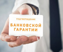 Банковские гарантии: пошаговое начальник про бизнеса