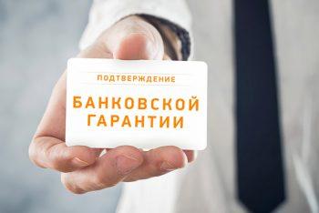 Бизнес на банковских гарантиях