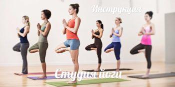 Студия йоги с нуля