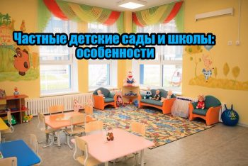 Как открыть детский сад или школу: пошаговое руководство