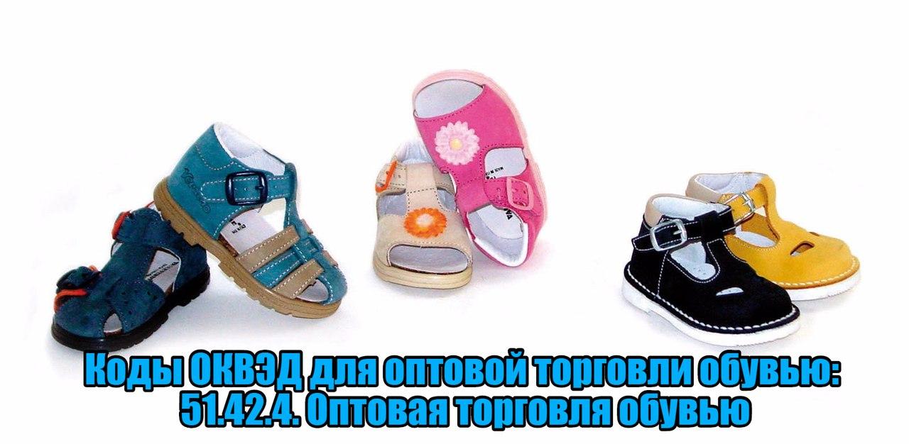 6317299cf Детская обувь оптом: как открыть бизнес с нуля
