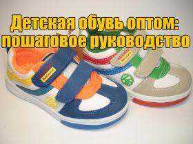 Как заработать на продаже детской обуви с нуля