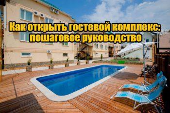 Гостевые домики свой гостиничный бизнес
