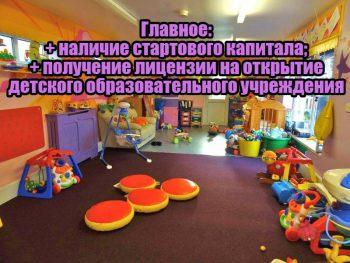 Что нужно для открытия частного детского сада или школы