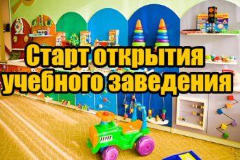 Открываем детское учреждение с нуля