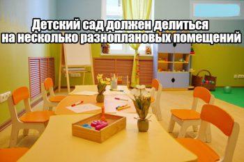 Помещения для детского сада
