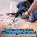Как открыть бизнес по демонтажным работам: пошаговое руководство