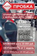 Журнал AUTO ПРОБКА