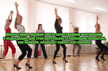 Открытие школы танцев с нуля