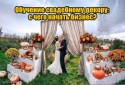 Обучение свадебному декору: с чего начать бизнес?