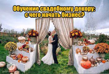 Обучение свадебному декору: