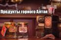 Продукты горного Алтая: продажа с нуля