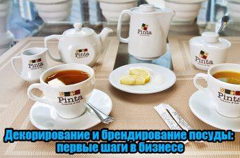 Декорирование и брендирование посуды как бизнес